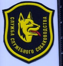 ORIGINAL  POLICE & MILITARY RUSSIAN  SLEEVE PATCH OFFICE DOG-BREEDING SERVICE K9