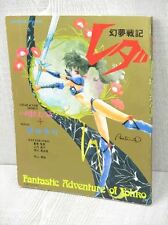 LEDA Fantastic Adventure of Yohko w/Poster Art Illustration Book KO47*