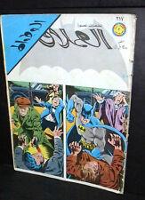 الوطواط Lebanese Batman Arabic العملاق Comics 1980 No. 217 كومكس