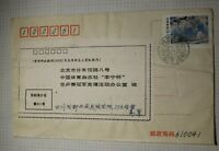 China PRC Domestic Letter Cover 1995 Used SC# 2552