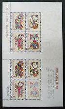China Stamp 2011-2 Fengxiang New Year Woodprint 凤翔木版年画 Mini Sheet