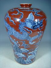 beautiful chinese blue and red porcelain vase