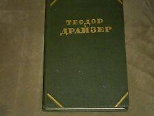 Theodore Dreiser Selected Works 12 - Статьи и выступления Hardcover Russian 1955