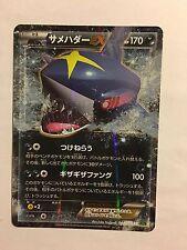 Pokemon Card / Carte Sharpedo EX 044/070 RR XY5