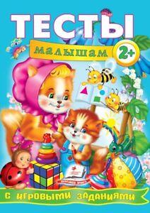 Children's Russian Books for Kids Тесты малышам с игровыми заданиями. 2+