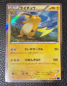 023/060R Carta Pokemon Raichu 2013 Poket Monster HOLO Nintendo RARE