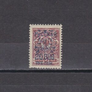 RUSSIAN ARMY Wrangler Issue 1921, Not listed in catalogs, MNH