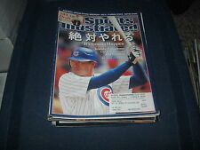 "Sports Illustrated May 5, 2008 ""KOSUKA FUKUDOME - CHICAGO CUBS"" Magazine"