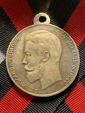 RUSSIA .Nicholas II For Saving The Dying (COPY  , REPLICA )