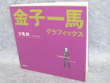 KAZUMA KANEKO GRAPHICS Pandaemonium Character Illustratiion Art Book 53*