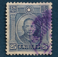 1932 CHINA STAMP WITH PURPLE CHICHIBU JAPAN CANCEL POSTMARK SYS, EXTREMELY RARE!
