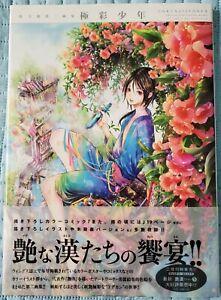 Nao Tsukiji Adekan Art Book 2 Gokusai Shonen with Obi Japan - Great Condition!