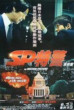 SP: THE MOVIE HONG KONG VIDEO PROMO POSTER v.2 - Yabou-hen