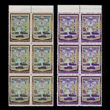 1942 DOMINICAN REPUBLIC TRANSPORTATION TELEGRAPH 8Th ANIV. BLK 6 SCT .381 - 382