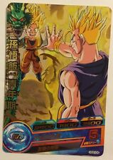 Dragon Ball Heroes Rare HG2-04