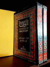 ARABIC ISLAMIC ANTIQUE BOOK. (AL-MUWATTA) 2V. HADITH الموطأ