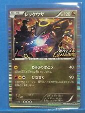 Pokemon Card BW Black Rayquaza Nobunaga Ambitious Promo 144/BW-P Japanese Rare