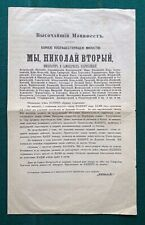 Antique Russian Imperial Proclamation Tsar Nicholas II Romanov War with Japan