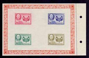 TAIWAN 1955 KAI-SHEK M/SHEET NH UNUSED