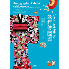 Photographic KABUKI Kaleidoscope Book : in Japanese and English