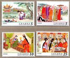 China Taiwan 2016 -15 紅樓夢 Red Chamber Masterpiece Literature IV Stamps