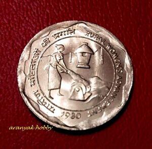 India 25 Paise of 1980  Rural Women's Advancement Kolkata Mint Coin