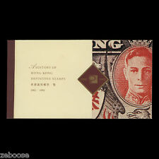 Hong Kong 1994 (Booklet) History of Definitive Stamps 1862-1992