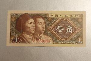 China, 1980, 1 Yi Jiao; Crisp Un-Circulated Banknote