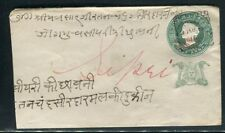 Inde - Gwalior - Entier postal surcharge en rouge , voyagé en 1886 - ref F87