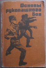Russian Book Hand-to-hand Fight Wrestling Combat Manual Army Military Old Teach