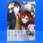 Horimiya Graduation Album Art Book Sotsuaru Daisuke Hagiwara Illustrations JP