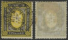 Russia - Classic Used Stamp Moscow
