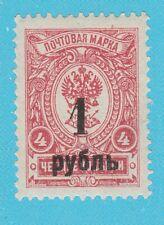 Russia 1918-20 Civil War: Kuban Cossak Govern. MNH surcharged stamp.