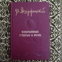 1947 Избранные Статьи и Речи 1908-26 Дзержинский; Dzerzhinsky- Speeches; RUSSIAN
