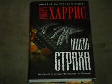 Robert Harris The Fear Index - Индекс страха Hardcover Russian