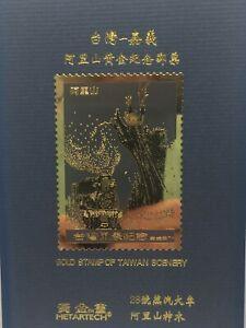 RARE! CHINESE LIMITED EDITION METARTECH ART OF TAIWAN SCENERY IN 99.82% GOLD!