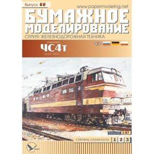 OREL 066 - 1/87 Paper model kit Railway Equipment Electric Train CHS4T