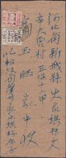 MANCHURIA, 1946. MLO Cover Yung Lo Chen 271.2, 3, Yuelai