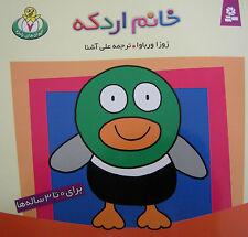 Children Farsi Persian Kids Education Story Book B2110 کتاب فارسی آموزش کودک