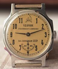 Pobeda ZIM Stakhanov Foremost Way Soviet Mechanical USSR Wrist Watch q /Serviced