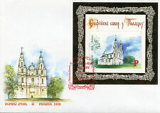 Belarus 2016 FDC St Sophia Cathedral Polotsk 1v M/S Cover Churches Stamps