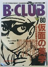Bandai B-CLUB Japanese Anime Magazine #80 (July 1992) Gundam Godzilla Etc..