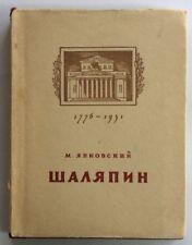 F.I.SHALIAPIN by M.Iankovskii Rare Russian Book 1951. Illustrations.