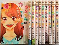 Dame na Watashi ni Koi Shite Kudasai comic 1-10 vol complete set japanese manga