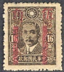 China 1943 Hupeh Surch 50c&Bar on DPP 16c (1v Cpt) CV$15 MNH