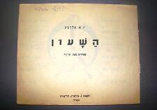 jewish judaica vintage children book HaSha'on Aldema palestine hebrew 1943 Color