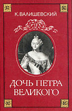 Daughter of Peter the Great  by K. Valishevsky
