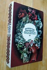 Mordovian Folk Fairy Tales In Russian Illustrated 1985