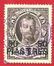 "🔥Russia✔️Offices in Turkey. Sc. 227. ""Romanov's"". Highest value used. CV$ 500+"