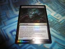 MTG Magic Foil Russian Collective Brutality NM Unplayed Eldritch Moon
